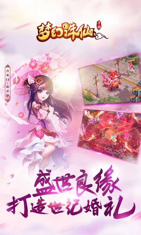 梦幻诛仙GM版截图3