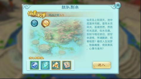 仙剑奇侠传回合无限版仙灵幻梦副本攻略 第3张