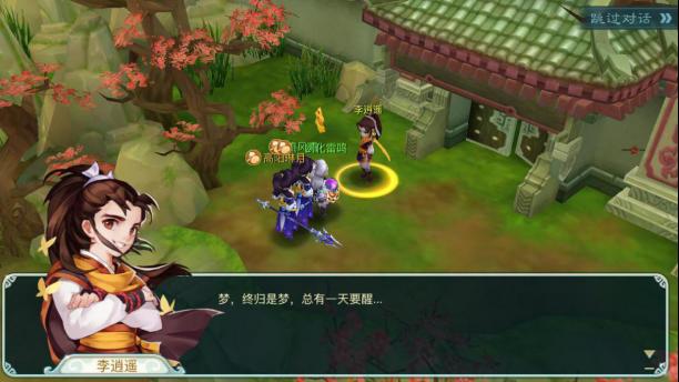 仙剑奇侠传回合无限版仙灵幻梦副本攻略 第20张