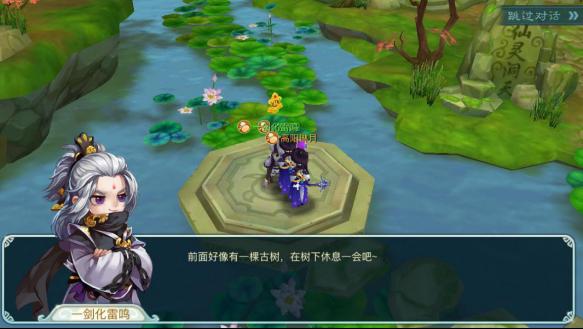 仙剑奇侠传回合无限版仙灵幻梦副本攻略 第11张