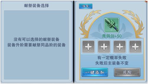 江山美人装备培养攻略 第6张