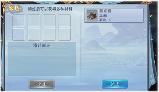 江山美人装备培养攻略 第9张