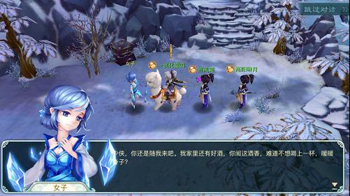 仙剑奇侠传回合无限版雪妖惊情副本攻略 第7张