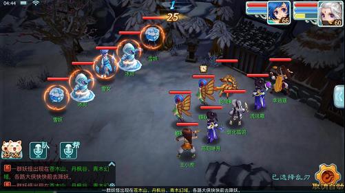 仙剑奇侠传回合无限版雪妖惊情副本攻略 第12张