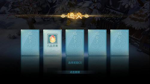 仙剑奇侠传回合无限版雪妖惊情副本攻略 第14张