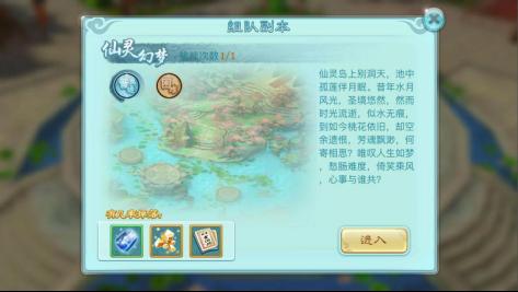 仙剑奇侠传回合无限版仙灵幻梦副本攻略 第2张