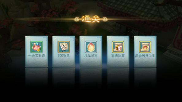 仙剑奇侠传回合无限版仙灵幻梦副本攻略 第21张