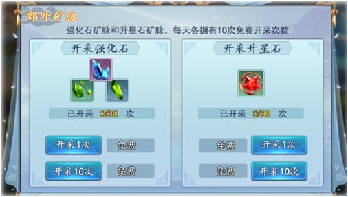 江山美人装备培养攻略 第5张