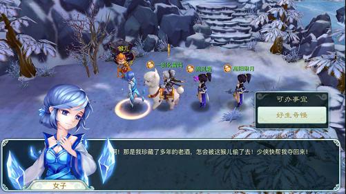 仙剑奇侠传回合无限版雪妖惊情副本攻略 第5张